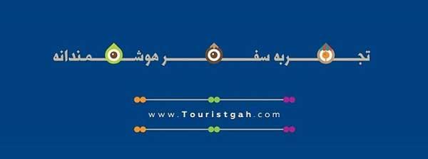 توریستگاه، برترین سایت و اپلیکیشن سفر